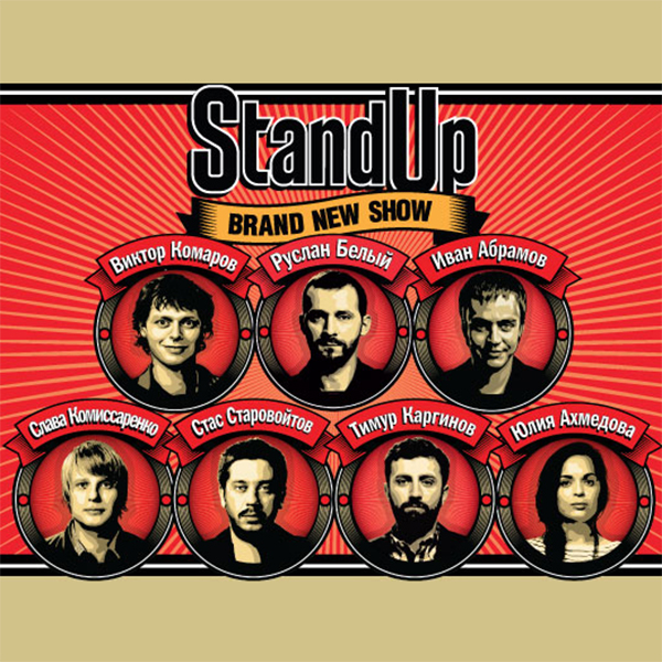Stand Up – Brand new show! в «Барвиха Luxury Village»
