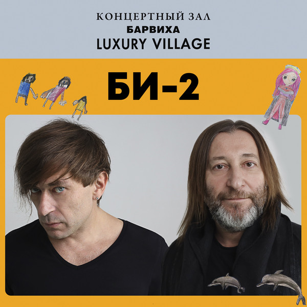 Концерт группы БИ-2 в «Барвиха Luxury Village»